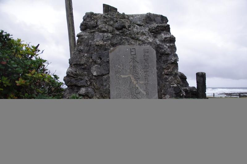 喜界島本土復帰の碑