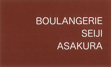 BOULANGERIE SEIJI ASAKURA_名刺(表)