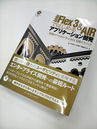 Adobe Flex 3 & AIR ではじめるアプリケーション開発