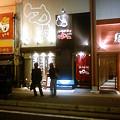 写真: 新潟 居酒屋ゆた