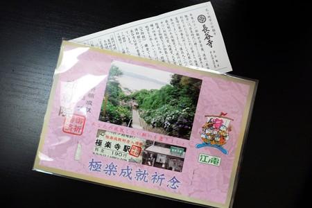 2014.06.17 鎌倉 極楽寺駅 極楽成就祈念入場券