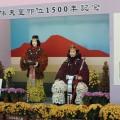 Photos: 伝統の「たけふ菊人形」