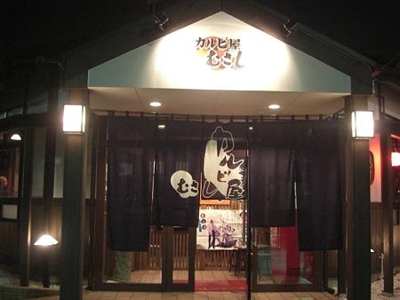 カルビ屋 むさし 松戸店