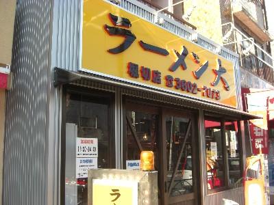 写真: ラーメン大・堀切店