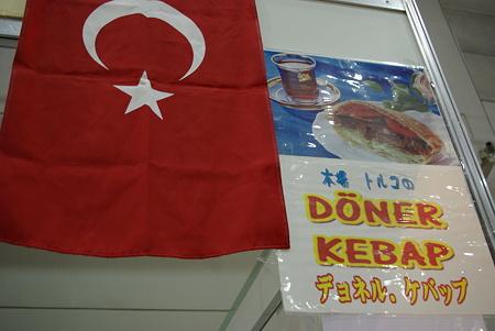 トルコのケバブやさんブース@インポートフェア