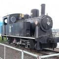 Photos: [Private] Kanto Railway No.5, displayed at Omochanomachi