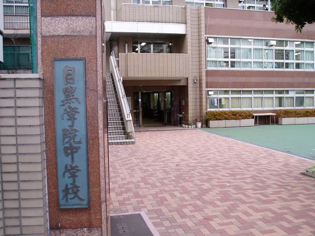 目黒学院 校舎前