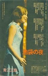 週刊少年マガジン1969年 small 015