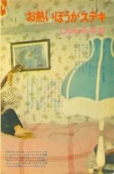 週刊少年マガジン1969年 small 008