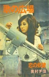 週刊少年マガジン1969年 small 003