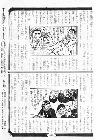 週刊少年マガジン1969年 org 125