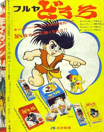 週刊少年マガジン 1969年44号_262