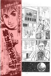 週刊少年マガジン 1969年44号_113