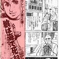 Photos: 週刊少年マガジン 1969年44号_113
