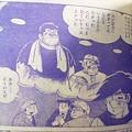 Photos: 少年マガジンコミックス版 あしたのジョー 8 改変後1