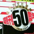 Photos: アサ芸創刊50周年ロゴ