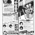 写真: アニメージュ1982年06月号 広告010