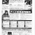 写真: アニメージュ1982年06月号 広告011