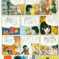 写真: アニメージュ1982年06月号 広告021