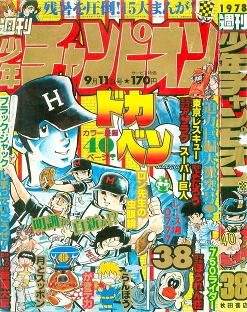 写真: 週刊少年チャンピオン1978年38号 表紙