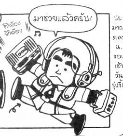 タイ版Drスランプ 比較004タイ版