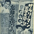 写真: 1957年 キネマ旬報 映画広告005