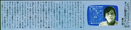 GORO 1988 No18 堀井雄二コメント