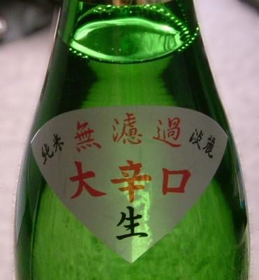 琵琶のさざ浪 純米酒 002