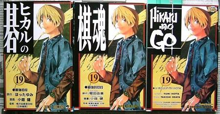 ヒカルの碁 海外版 001-001