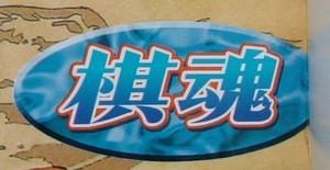 ヒカルの碁 海外版 004-002