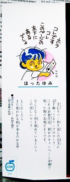 ヒカルの碁 海外版 006-001