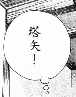 ヒカルの碁 海外版 016-002