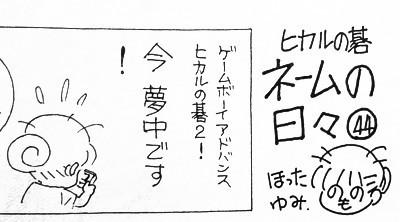 ヒカルの碁 海外版 023-001