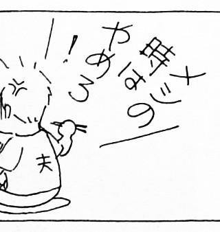 ヒカルの碁 海外版 024-001