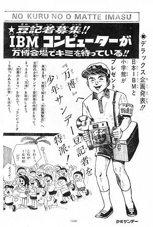 週刊少年サンデー 1969年39号 190