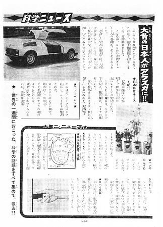 週刊少年サンデー 1969年39号133