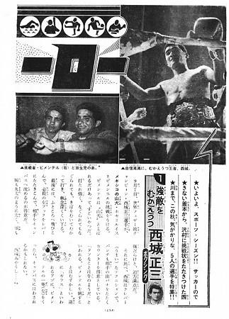 週刊少年サンデー 1969年39号134