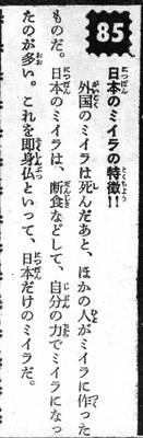 週刊少年サンデー 1969年39号 ミイラ 004