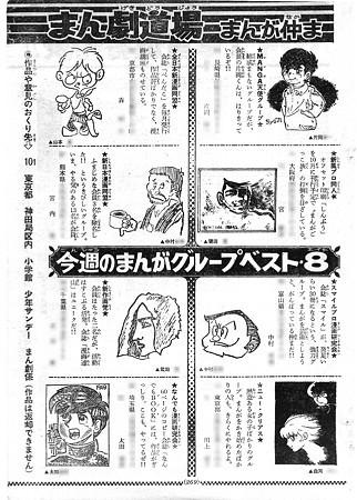 週刊少年サンデー 1969年39号269