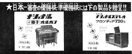 週刊少年サンデー 1969年39号151