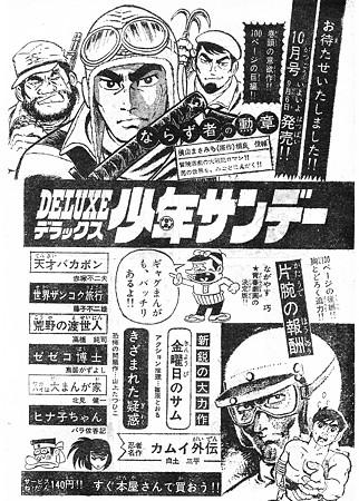 週刊少年サンデー 1969年39号128
