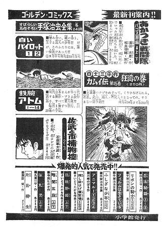 週刊少年サンデー 1969年39号085