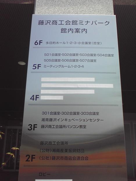 新藤沢商工会議所5