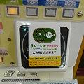 Photos: 松屋SUICA対応自販機