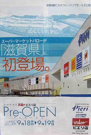 バローピエリ店 平成20年9月18日(土) プレオープン初日-200918-6