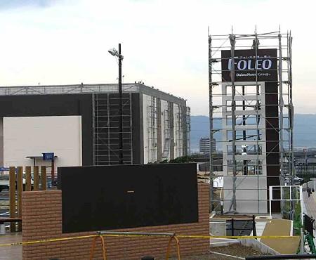 フォレオ大津一里山 2008年11月21日(金) オープン-201025-1