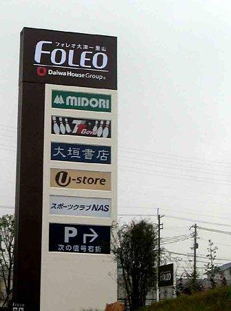 フォレオ大津一里山 2008年11月21日(金) オープン-201116-1
