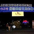 写真: 木曽三川公園センター 冬の光物語 2008'-201207-1