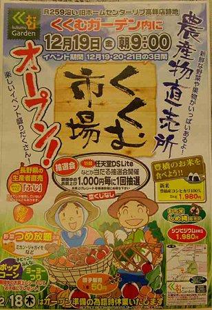 kukumu garden-201220-4