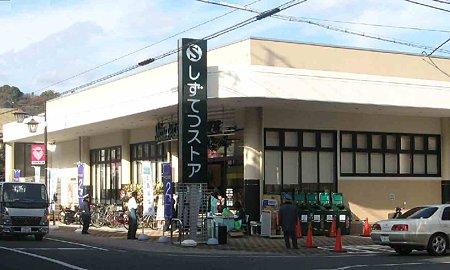 しずてつストア長谷通り店  12月19日(金) オープン-201220-1